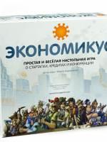 фото Настольная игра Экономикус