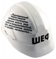 фото Каска строительная ШЕФ белая