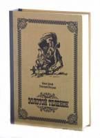 фото Книга сейф Золотой Теленок