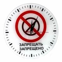 фото Часы АнтиЧасы Запрещено Запрещать стеклянные