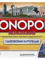 фото Монополия с банковскими картами
